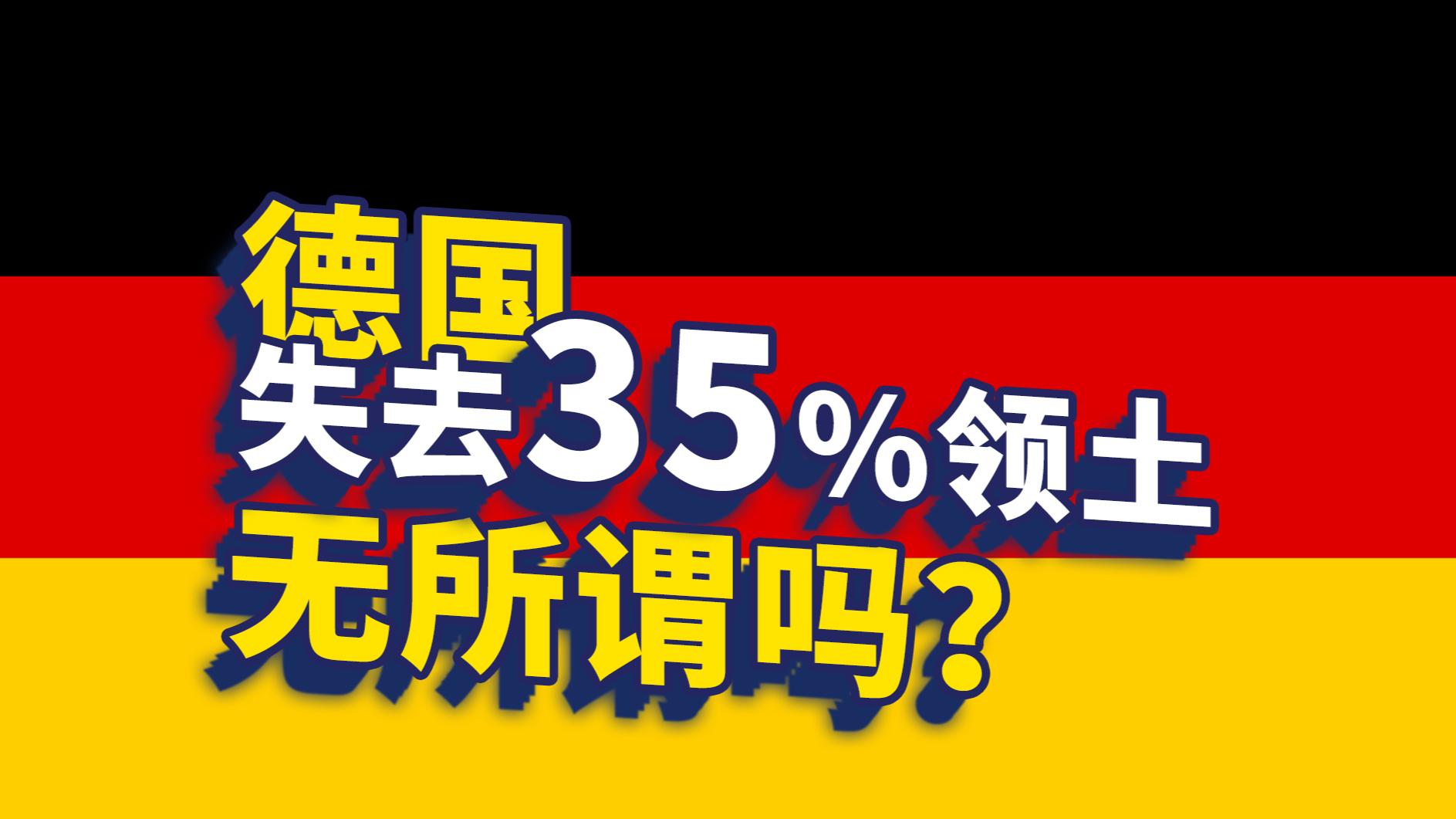 德国失去超过35%国土,怎么没有领土争端呢?