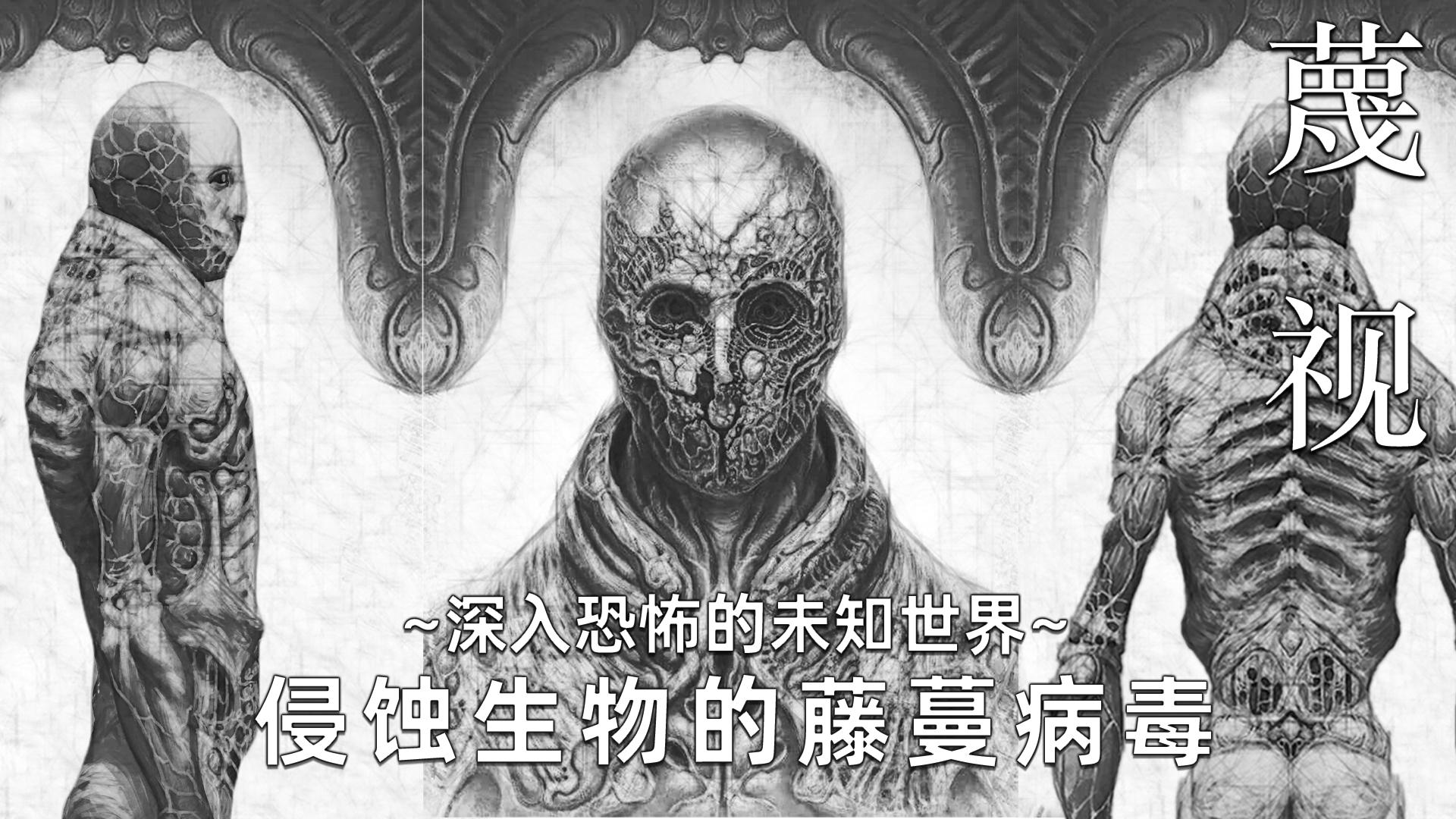 【蔑视(Scorn)】侵蚀生物的藤蔓病毒,竟是外星侵略者的武器