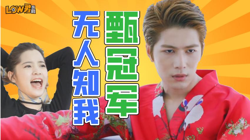 《是!尚先生》:这剧的导演竟然是郭敬明!世人只知鹿小葵,无人知我甄冠军!