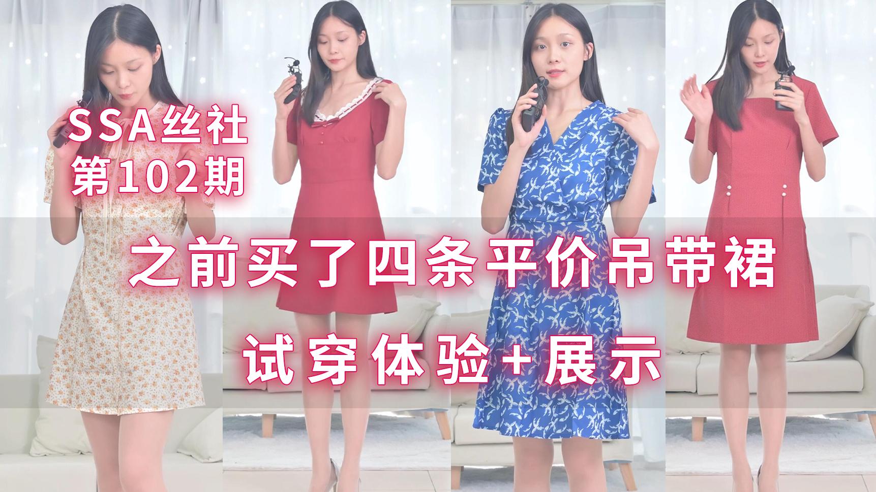 【ssalegs】又买了四件平价吊带裙,不务正业系列穿搭体验(102期)