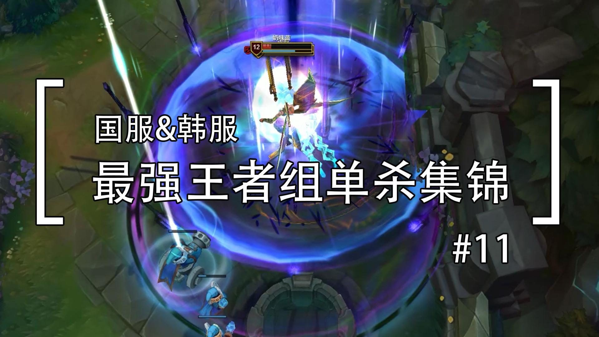 职业玩家VS国服玩家,LPL VS LCK !最强王者组单杀集锦#11