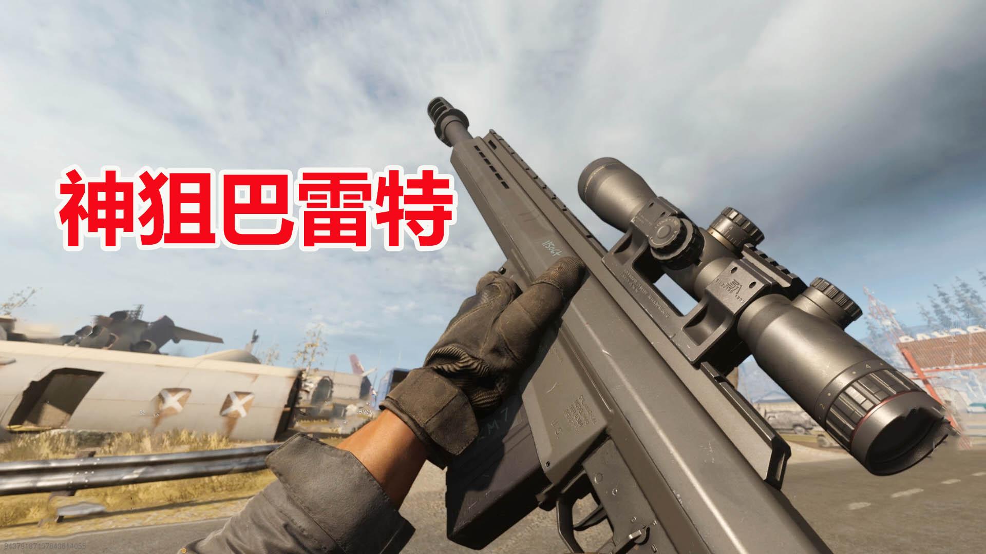 使命召唤16:感受裸枪神狙巴雷特,大炮果然是最好用的狙击枪