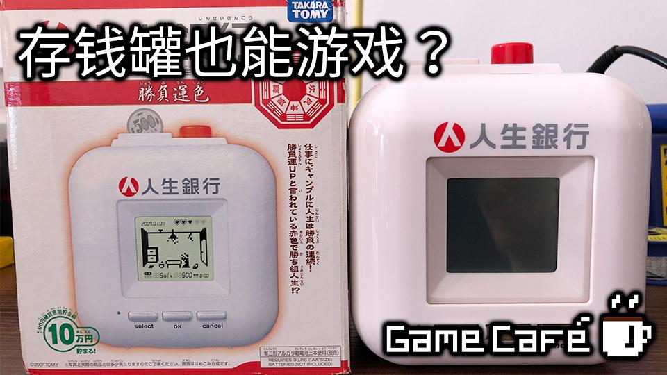 【游戏咖啡馆】自带游戏的存钱罐?人生银行