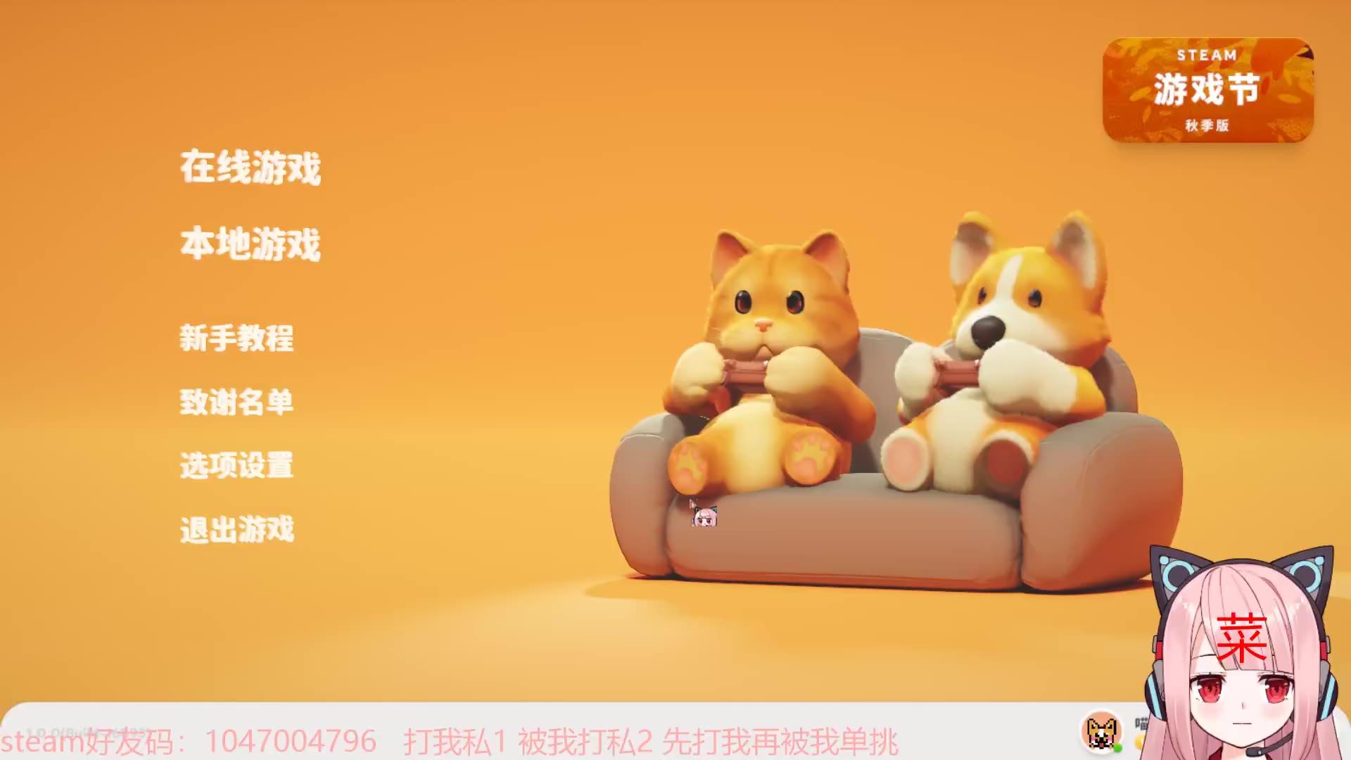 【录播】想直播游戏却被面捕背刺而惨遭断成4节的猫猫(10-12晚 喵年nyanon_channel)