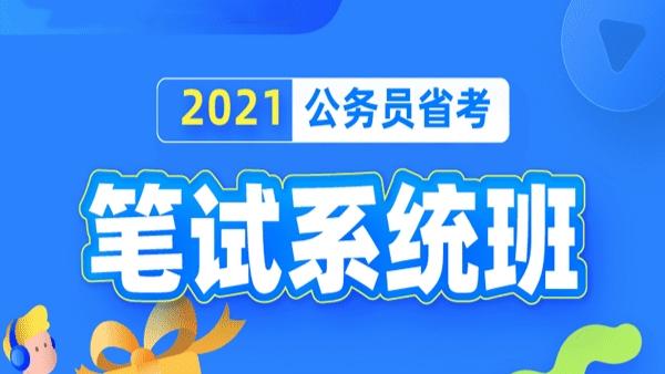 FB2021省考笔试系统班(联考/广东/江苏/山东/浙江/北京市考)