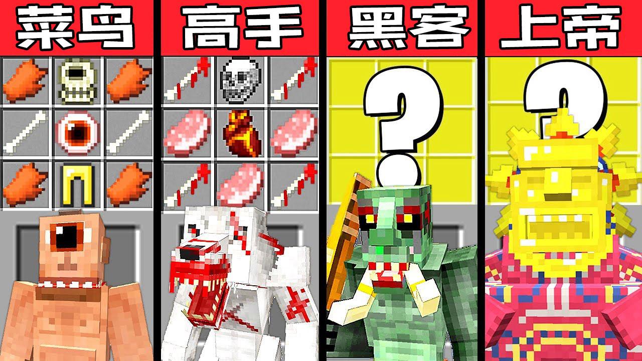 Minecraft我的世界动画:挑战奥特曼顶级怪兽-菜鸟vs高手vs黑客vs上帝