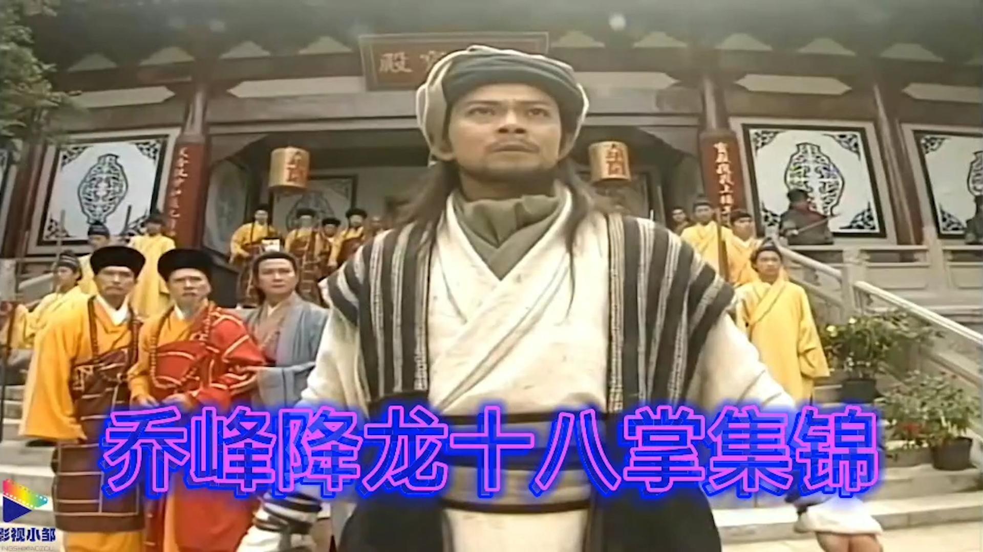 重温经典97版《天龙八部》:乔峰降龙十八掌集锦