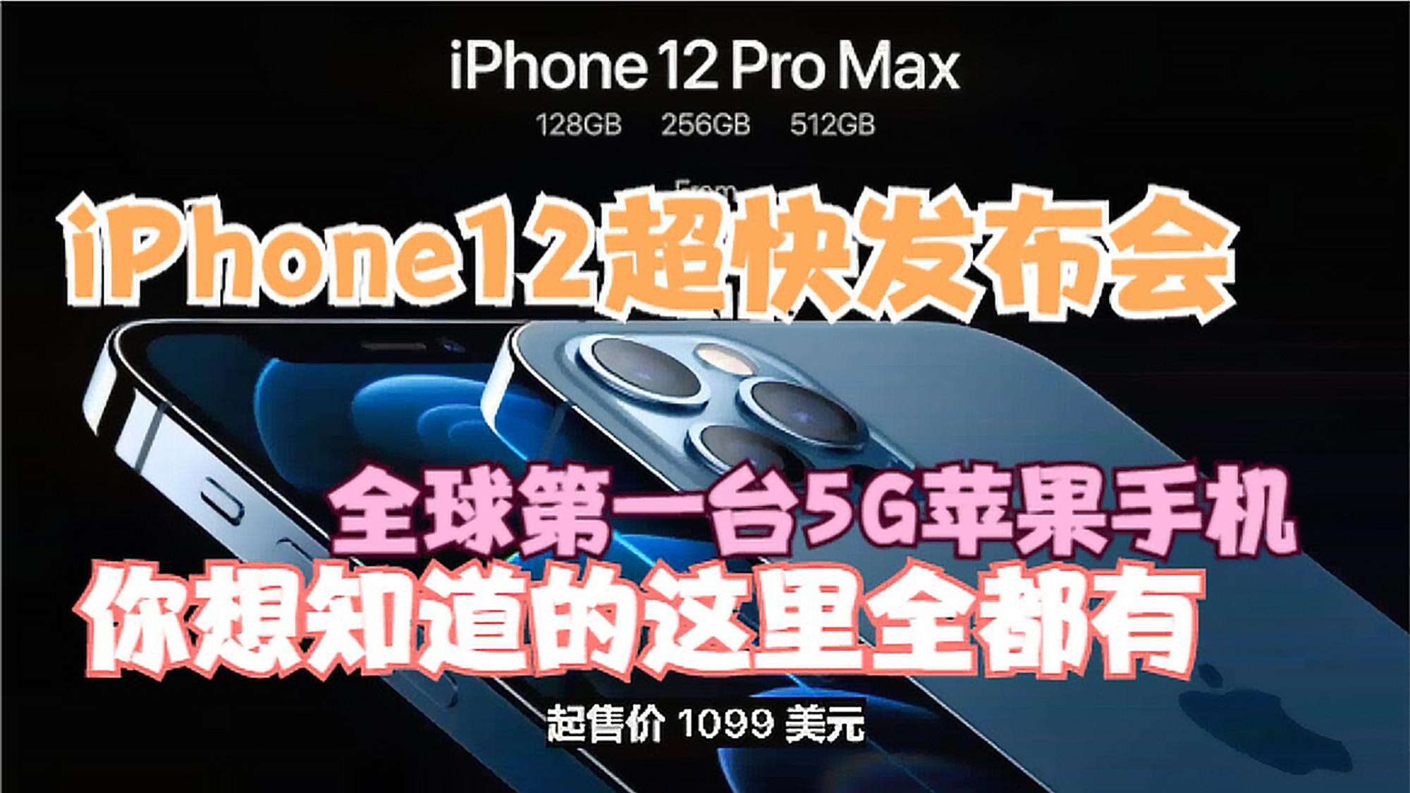 【全网最快】三分钟看完IPhone12发布会 你想知道的这里都有