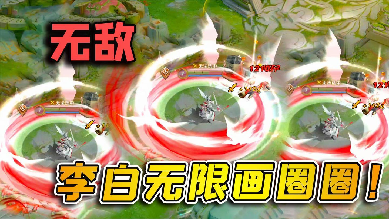 小虾米:李白无限2技能,原地画圈圈,根本打不死