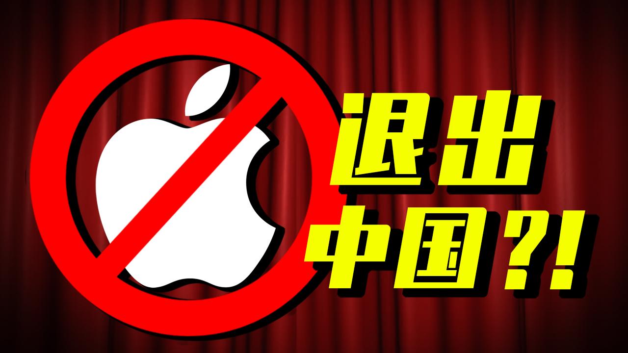一年赚走3000亿的苹果,退出中国会发生什么?【脑洞】