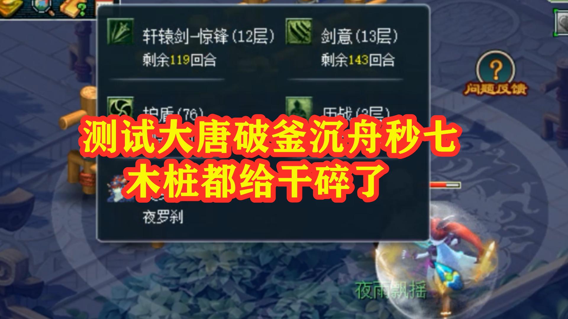 梦幻西游:十月门派大改,老王测试大唐秒七,木桩都给干碎了!
