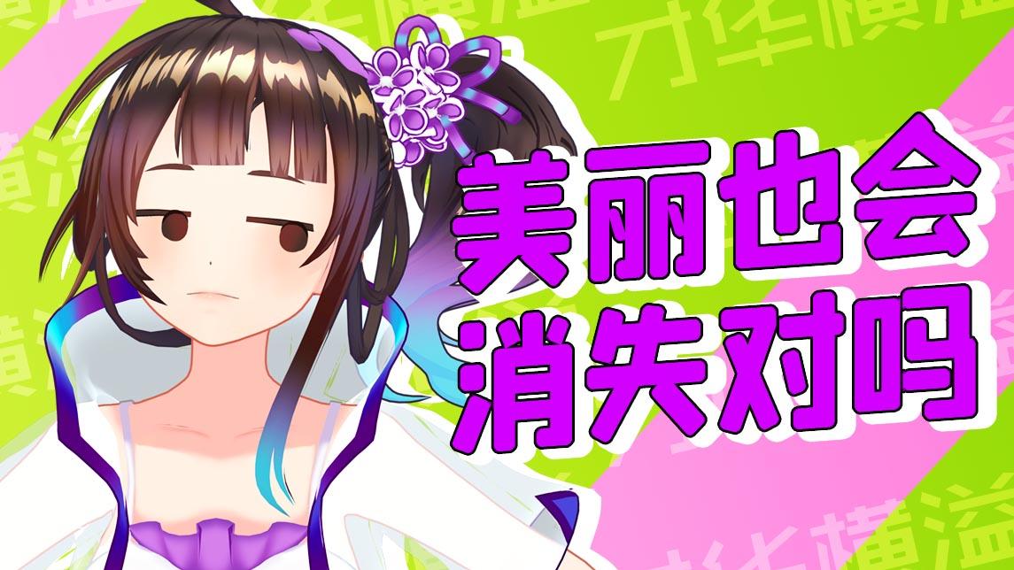 【绛紫】#51.5 要不是因为长得太好看