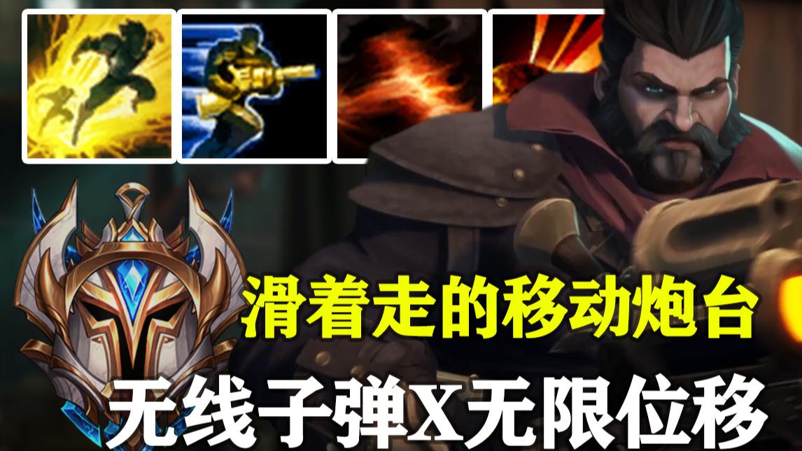 韩服王者男枪张嘉文:当顶级男枪遇到无限火力,无限位移的千伤炮台!