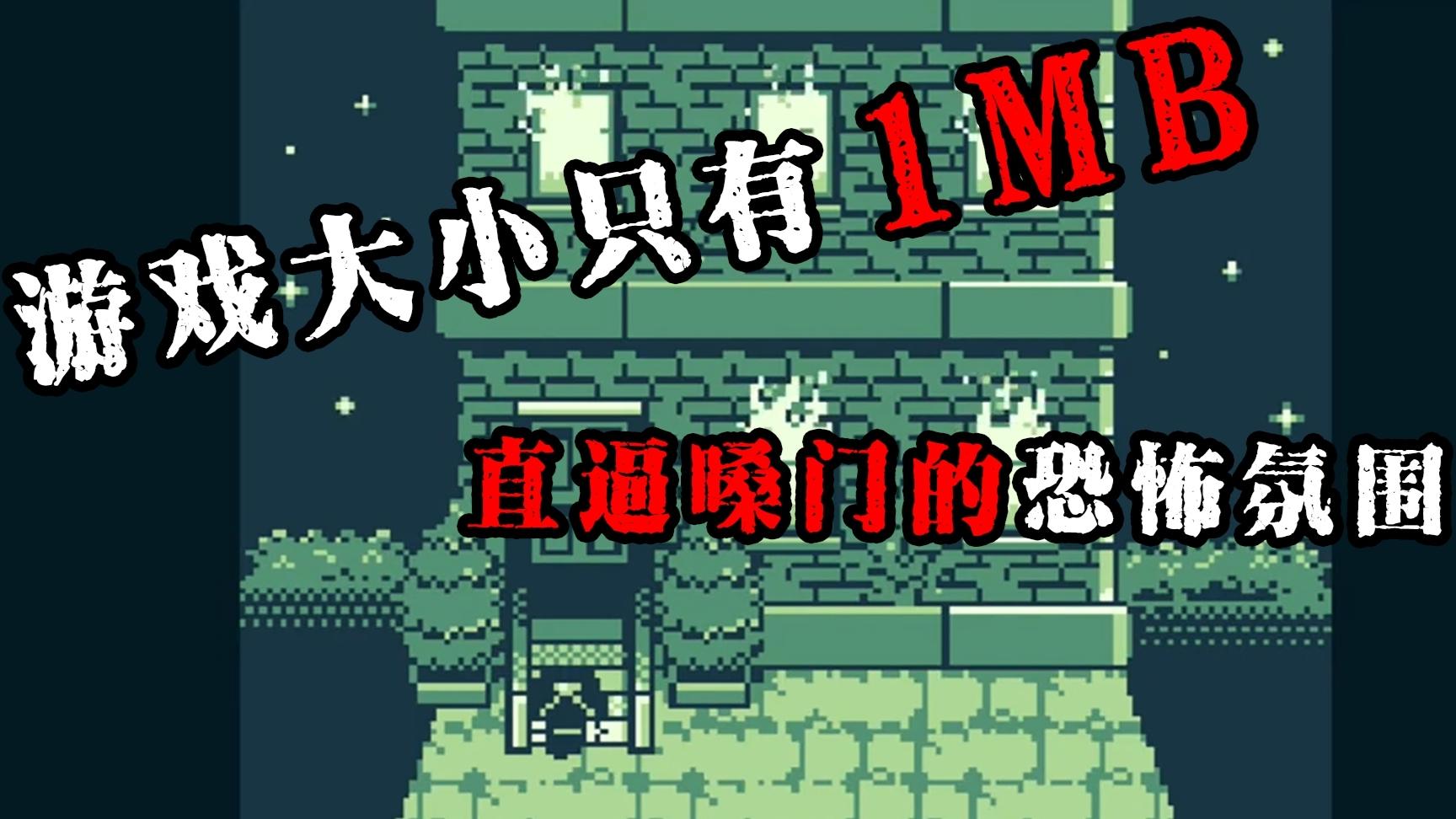 这款恐怖游戏只有1MB的大小,直逼嗓门的恐怖氛围!