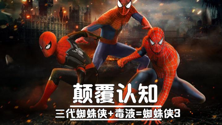 《蜘蛛侠3》变成了《复联5》?!胖基友变瘦会黑化?毒液有望加盟!