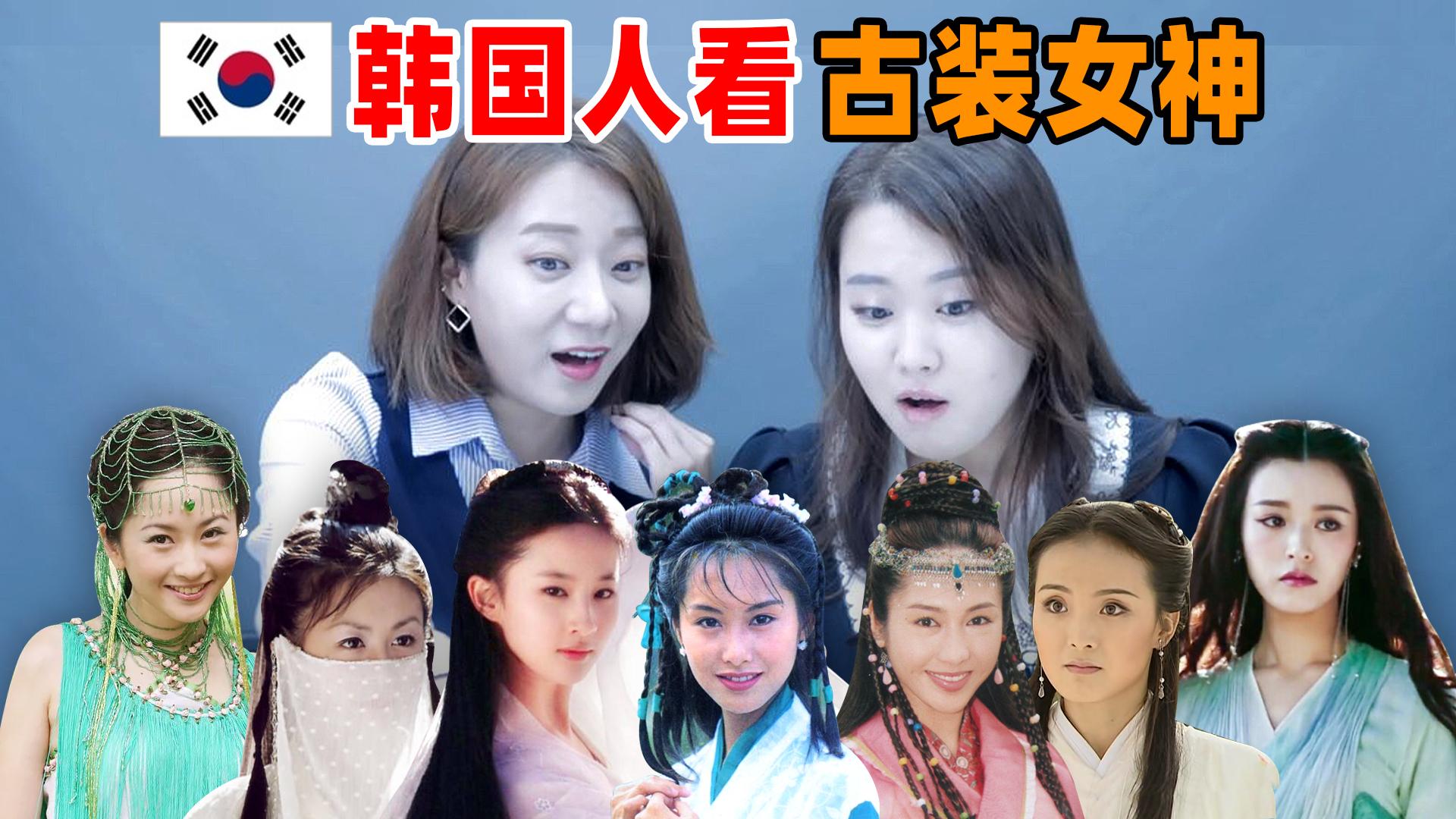 那些惊艳了时光的古装女神,被韩国人发现后果断陷入了汉服魅力!