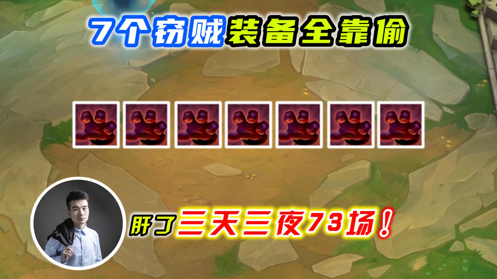 云顶之弈S4:7个窃贼装备全靠偷,肝了三天三夜73场!