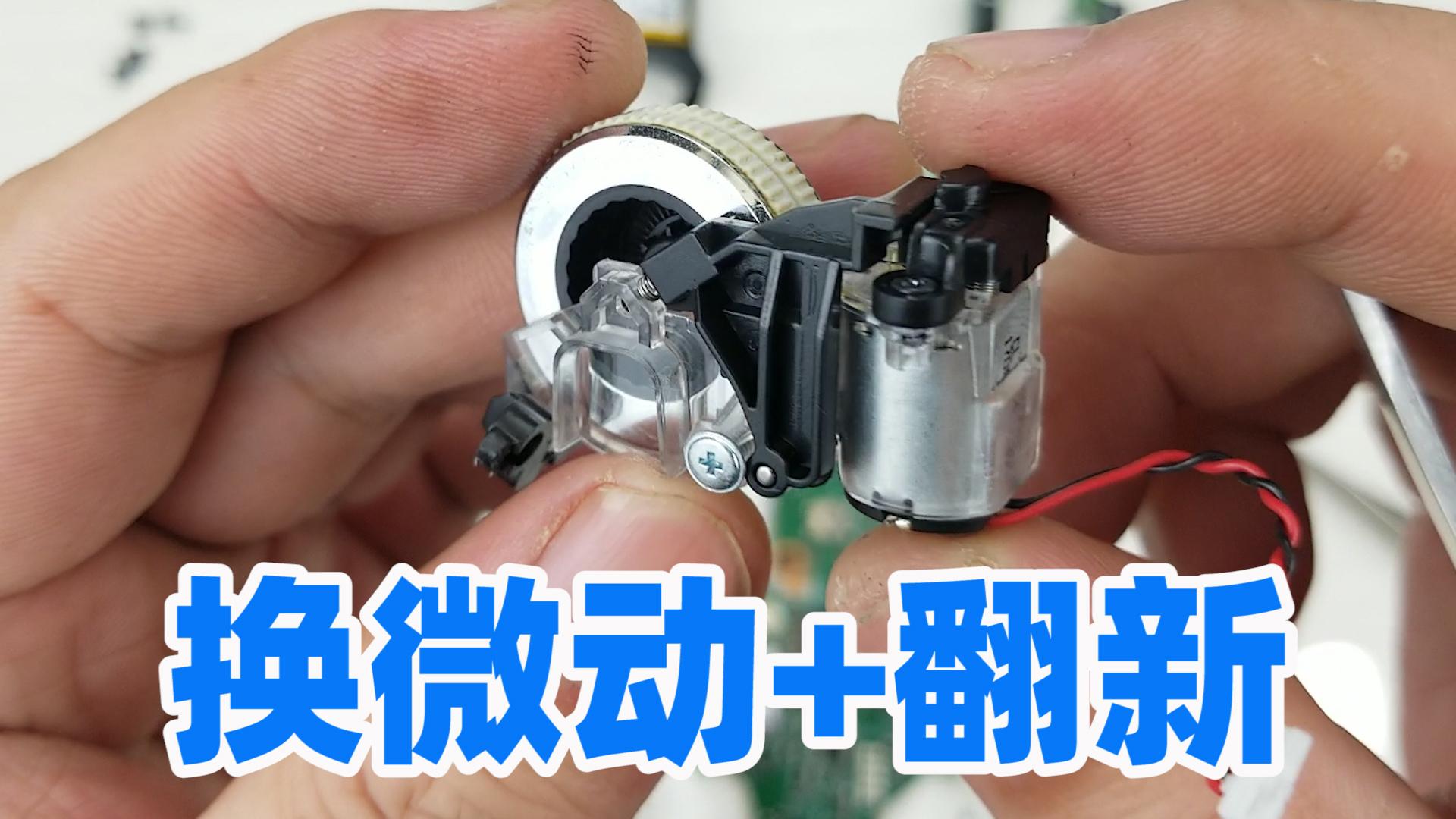 粉丝寄来罗技Master2S鼠标,拆开帮他更换微动开关和清洁翻新