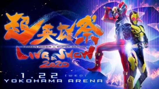 2020假面骑士超英雄祭,燃爆现场(下)