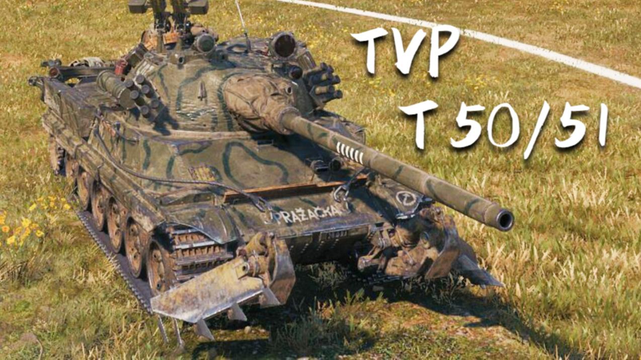【坦克世界】TVP T 50/51:5杀 - 万伤,火力倾泻(马利诺夫卡)