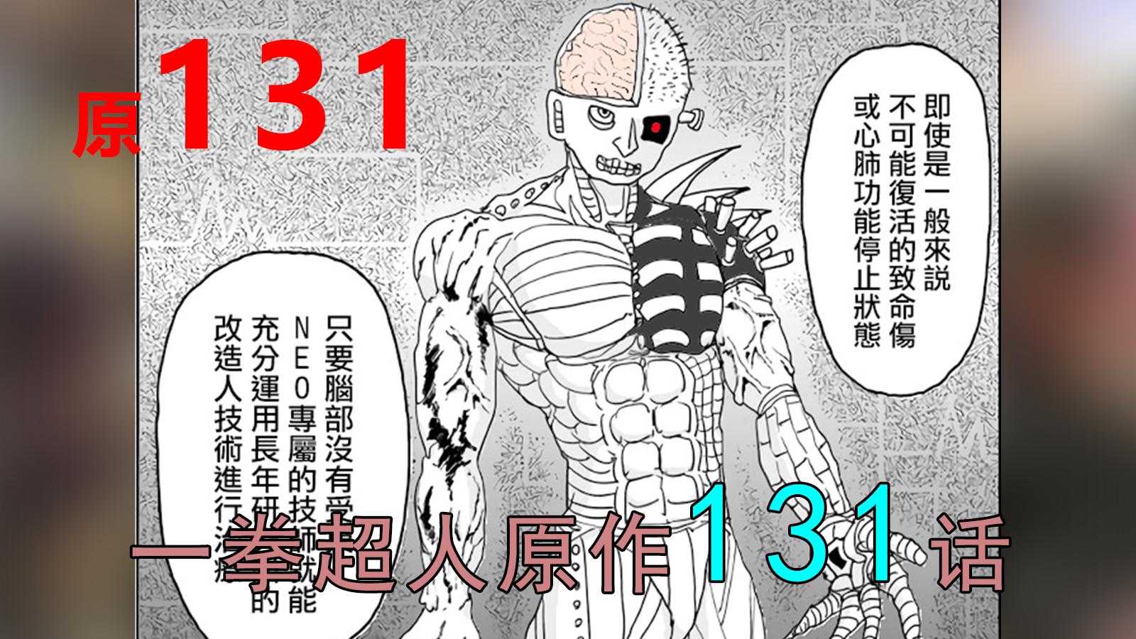 一拳超人原作131话  逐渐露出獠牙的NEO