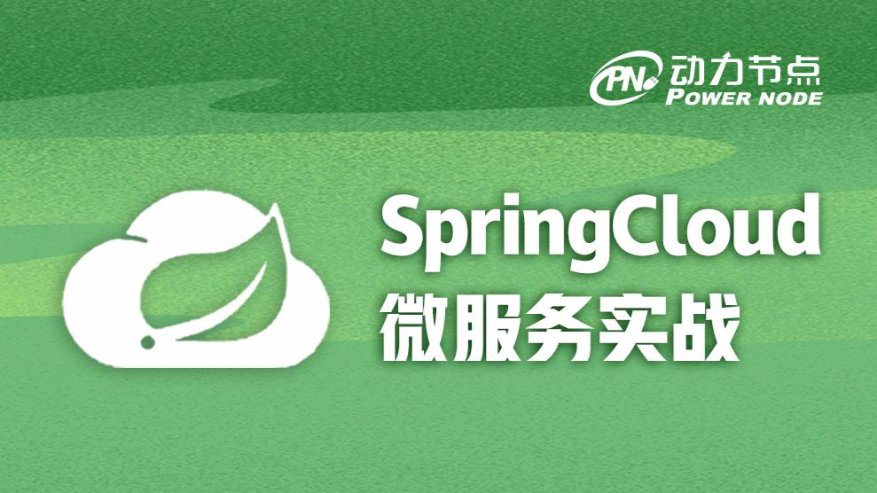 最新SpringCloud微服务实战讲解