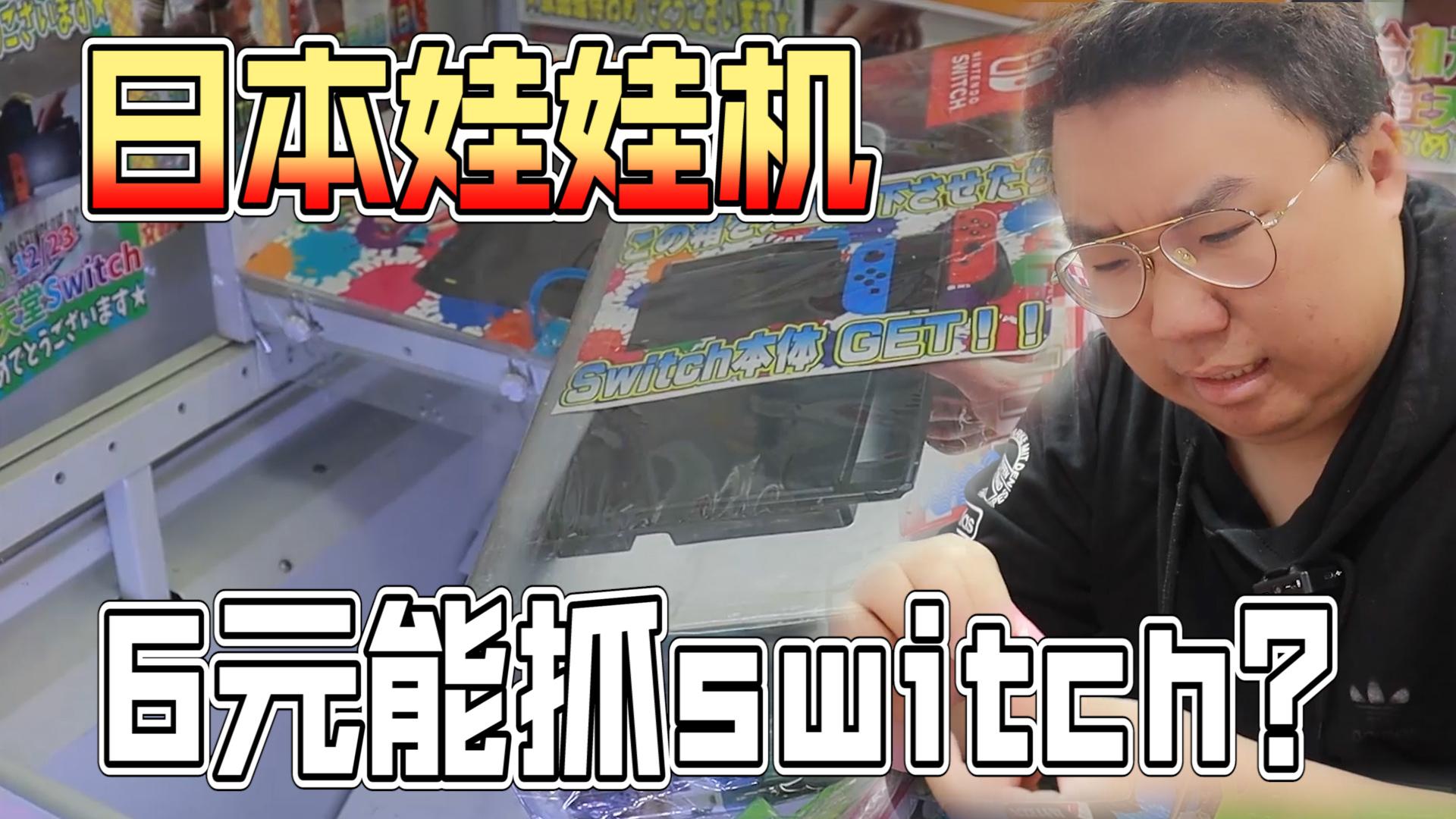福利还是骗局?日本娃娃机竟然6块钱能抓switch?