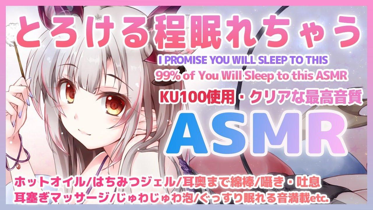 【Patra】99%治愈你的失眠[周防パトラ 。奥数魔刃/助眠]