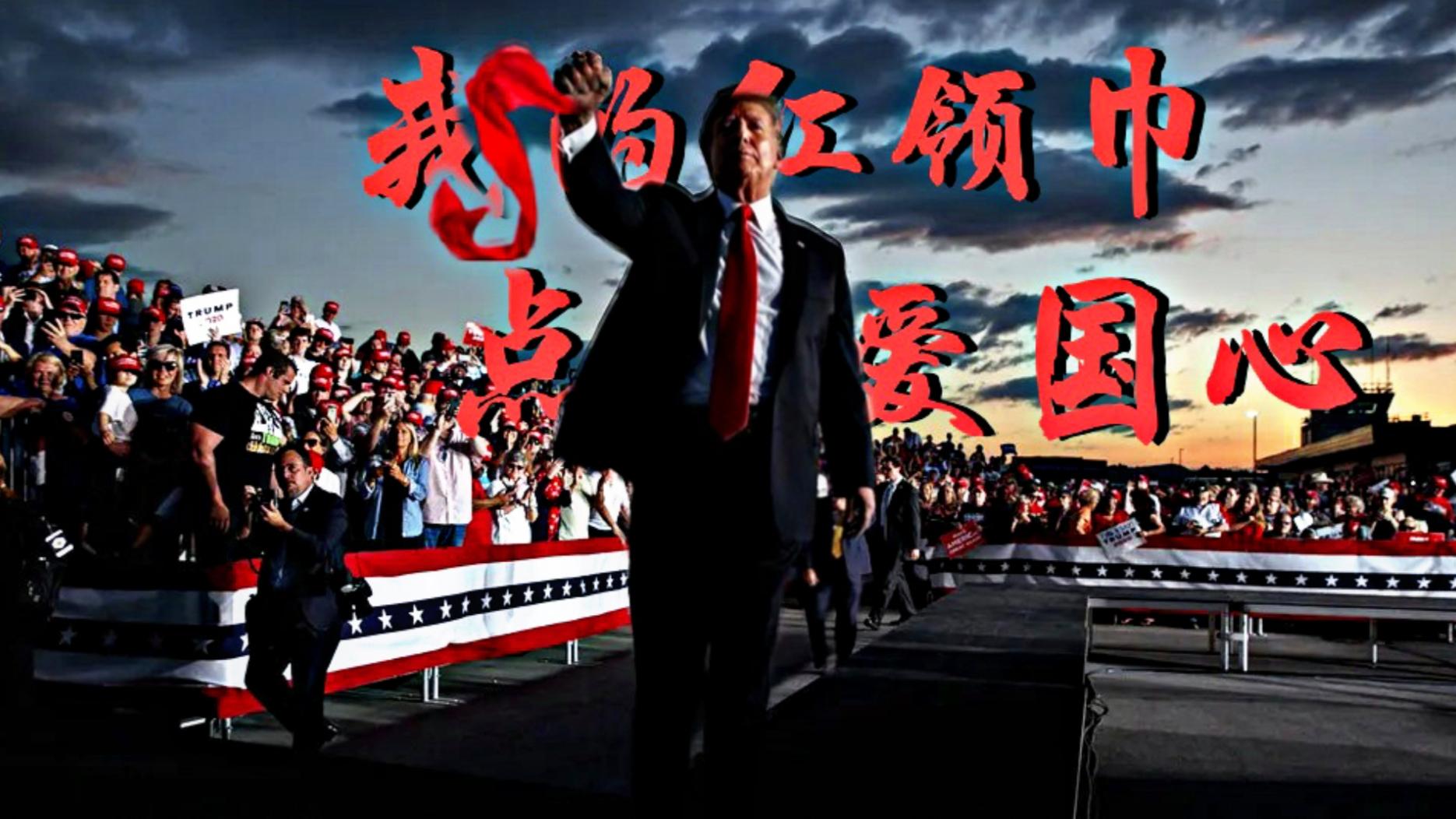 【超A新生计划】我的红领巾,点亮爱国心