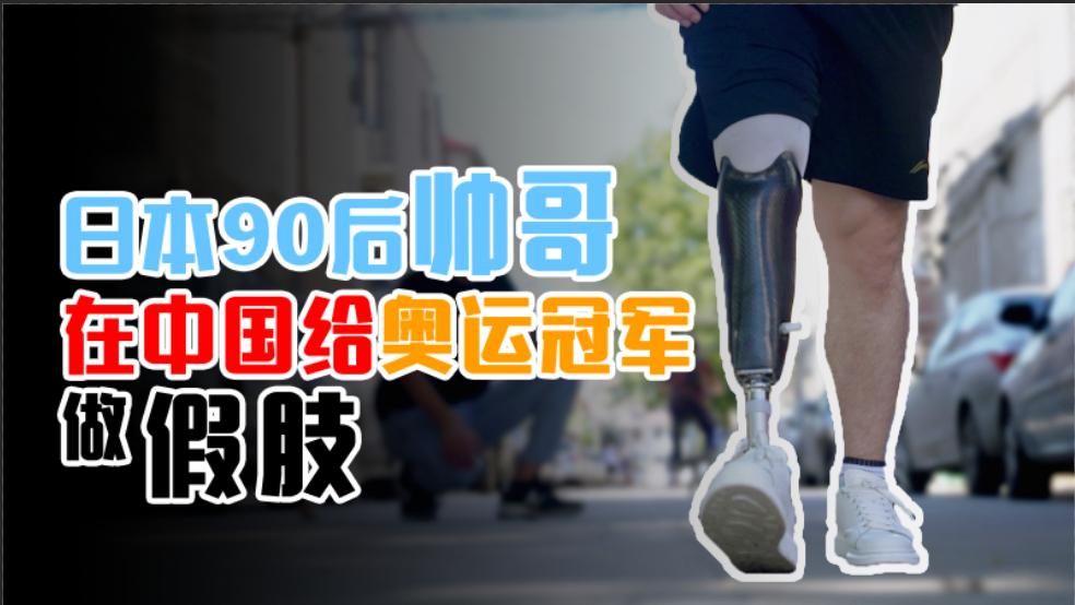 日本90后帅哥在中国给奥运冠军做假肢【我住在这里的理由 266】