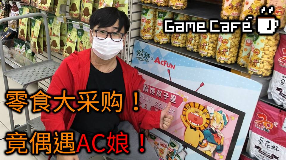 【游戏咖啡馆】采购零食时,竟然遇到了她???!!!