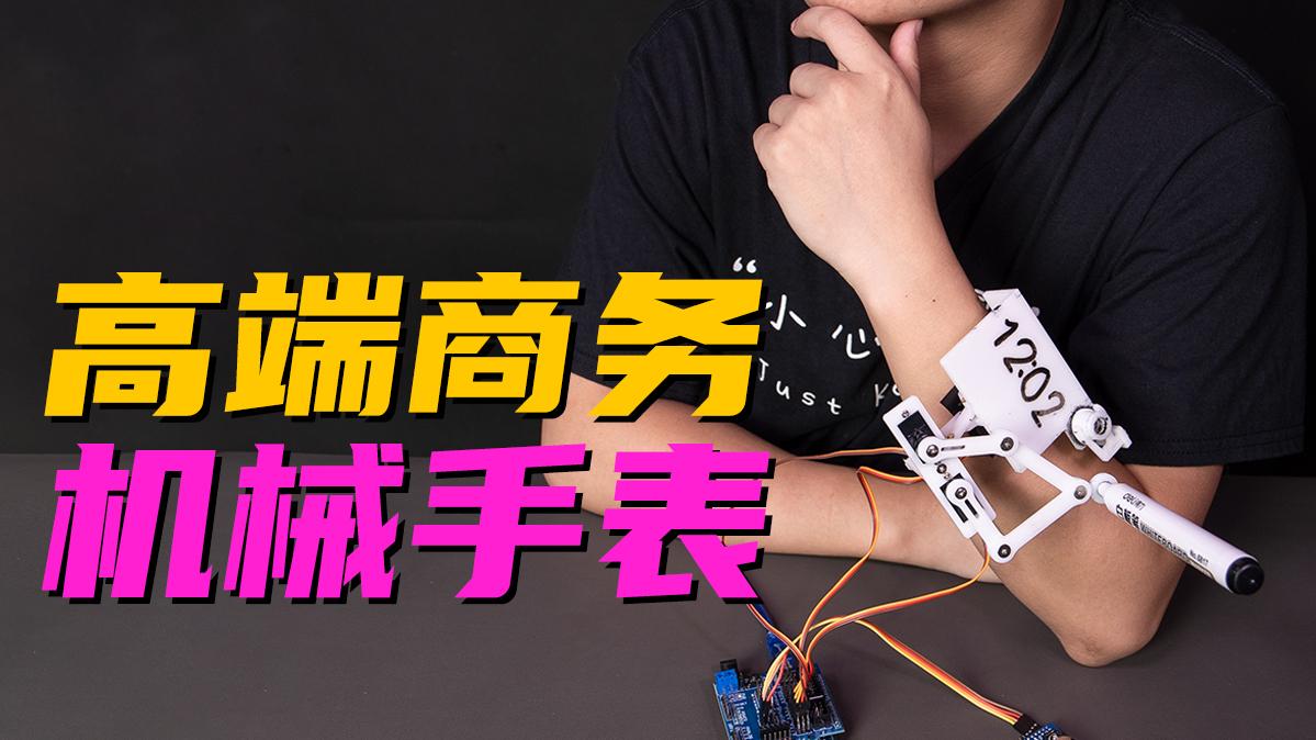 【无聊的开箱】高端黑科技机械手表,户外实测引发小学生强烈思考?