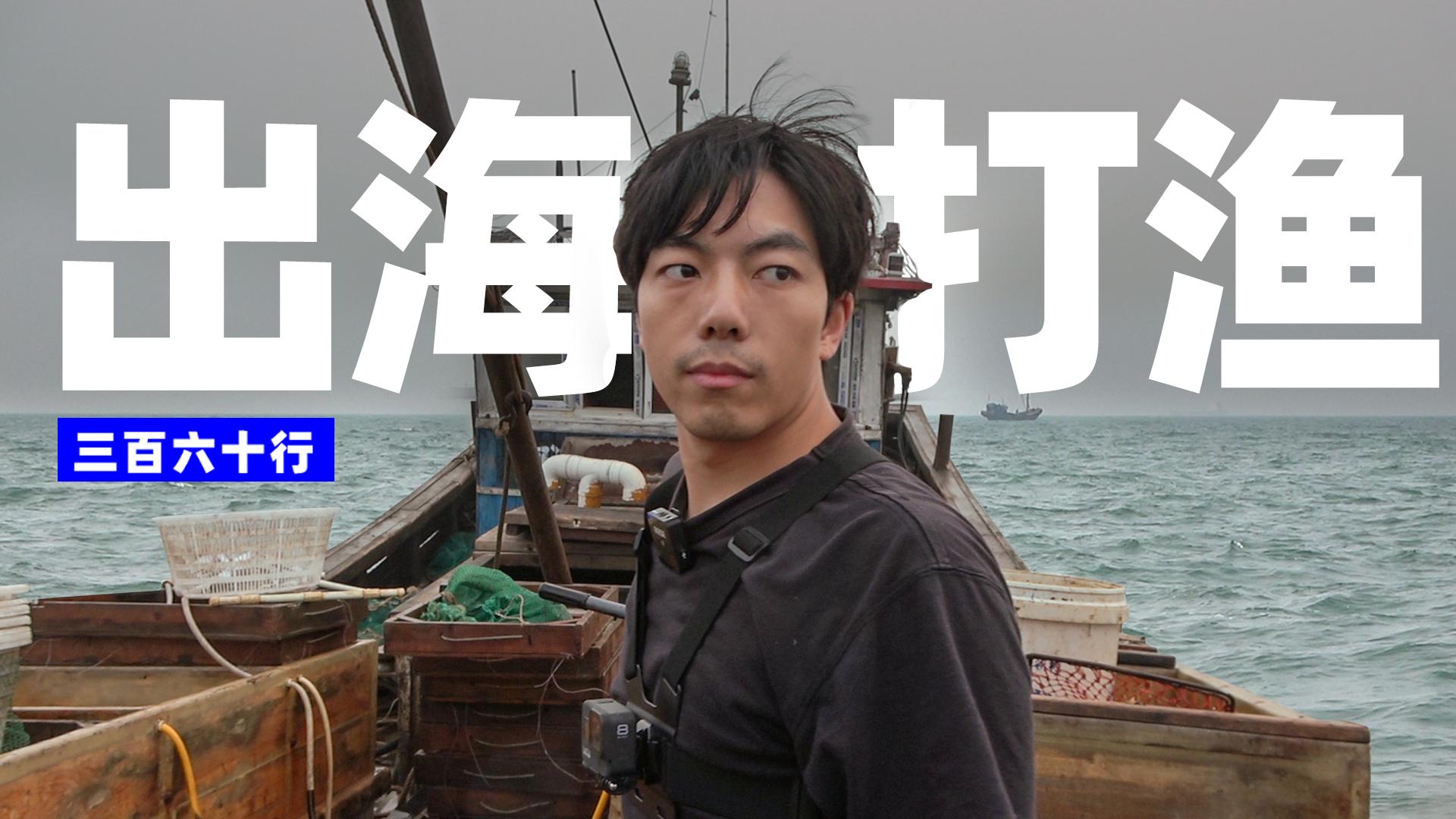 和渔民出海打渔是什么体验?《三百六十行》