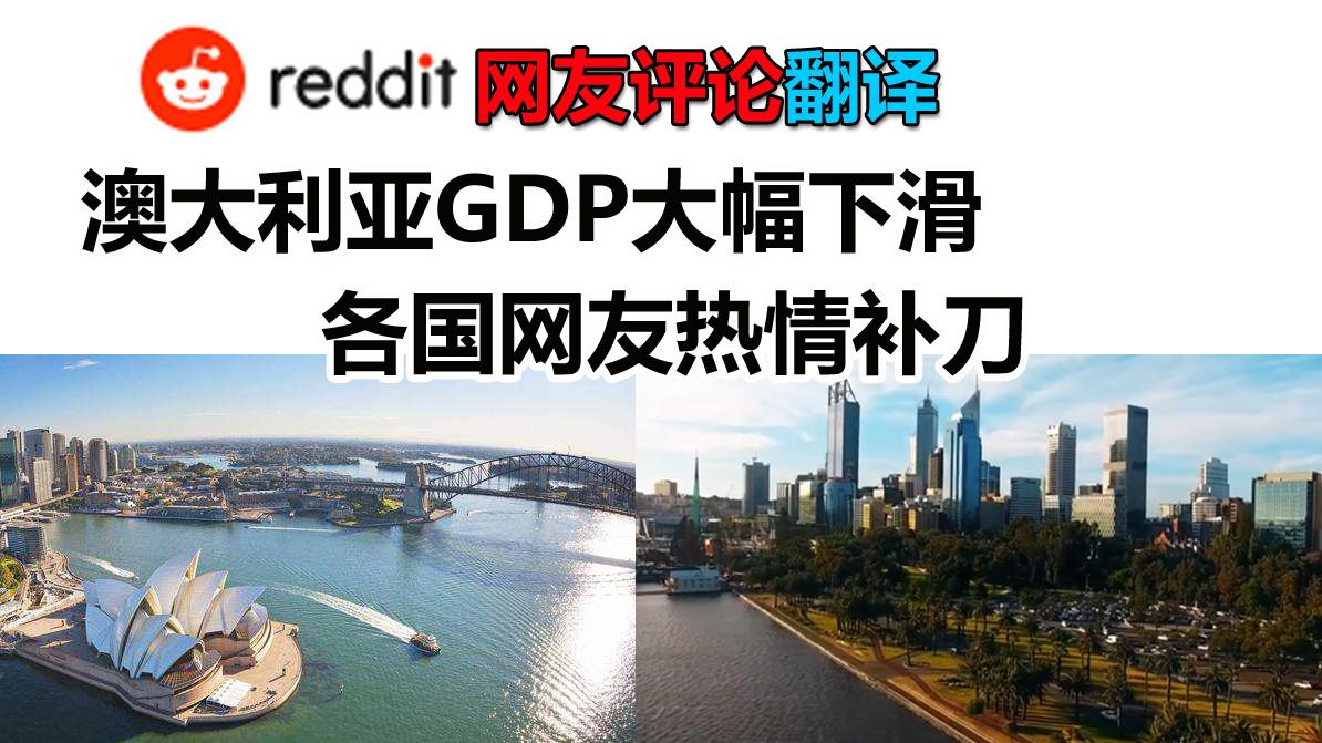 澳大利亚GDP大幅下滑 - 各国网友热情补刀