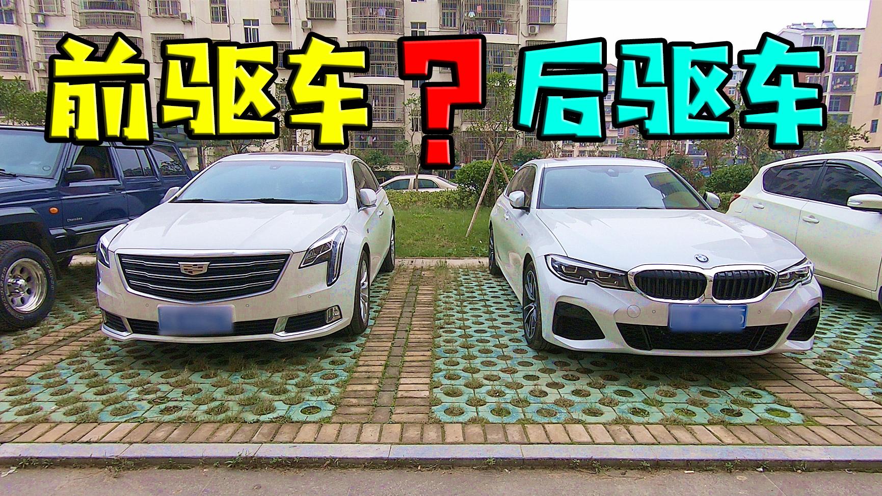 【撸车师兄】前驱车和后驱车如何选?记住这4点区别,保证你不会选错