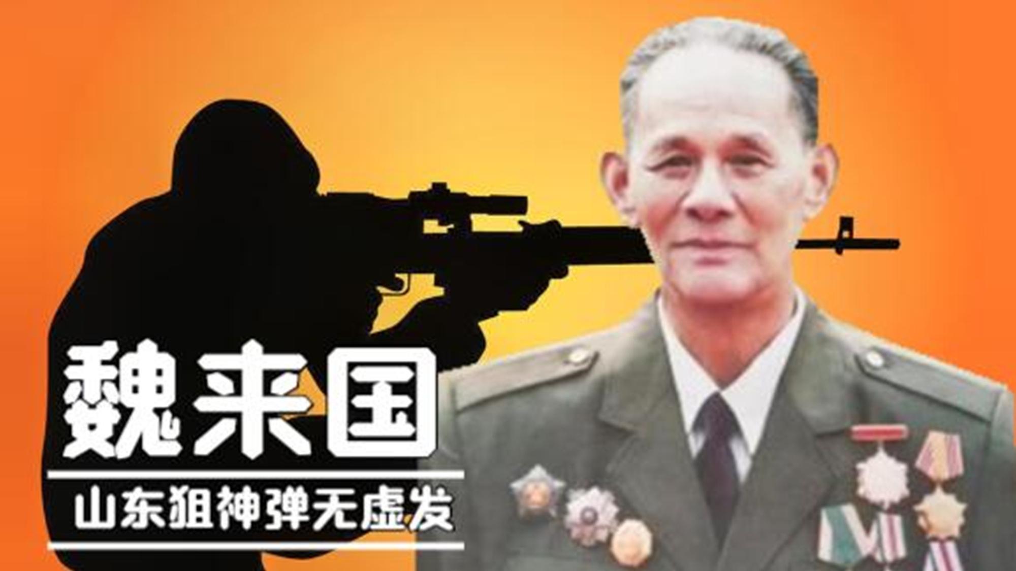 """125发子弹毙敌110人,""""山东狙神""""魏来国,为了爱情不要仕途!"""