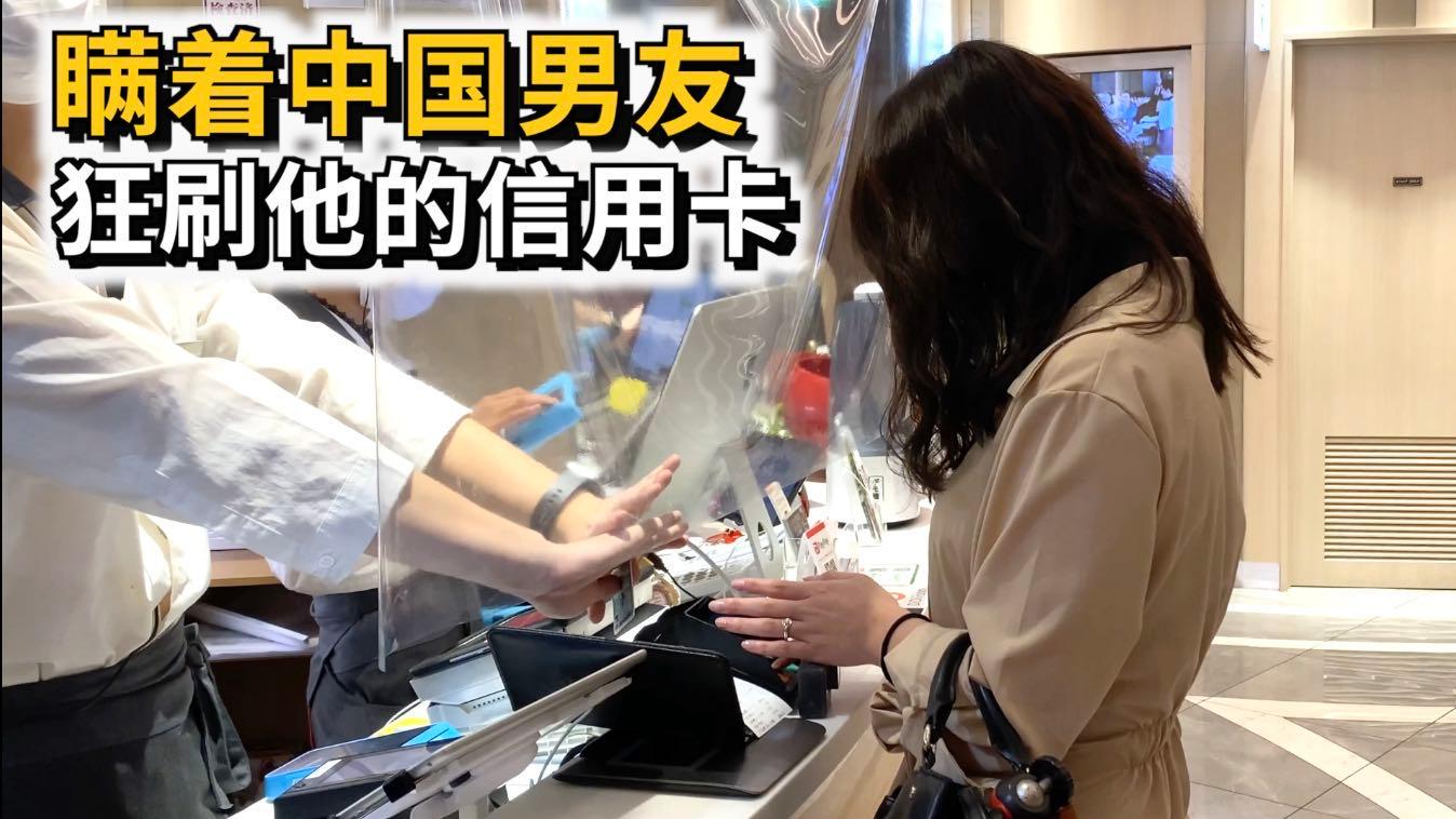 日本女友狂刷中国男友的卡一整天!结果......
