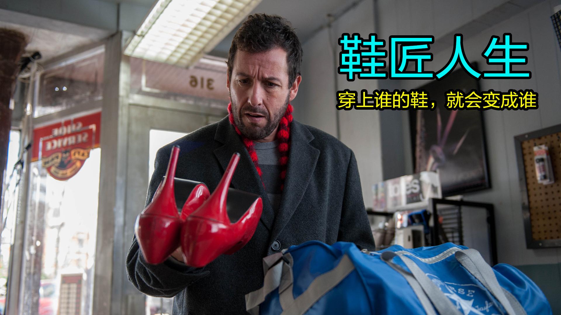 奇幻片:男主获得变身超能力,穿上谁的鞋,就会变成谁的样子!
