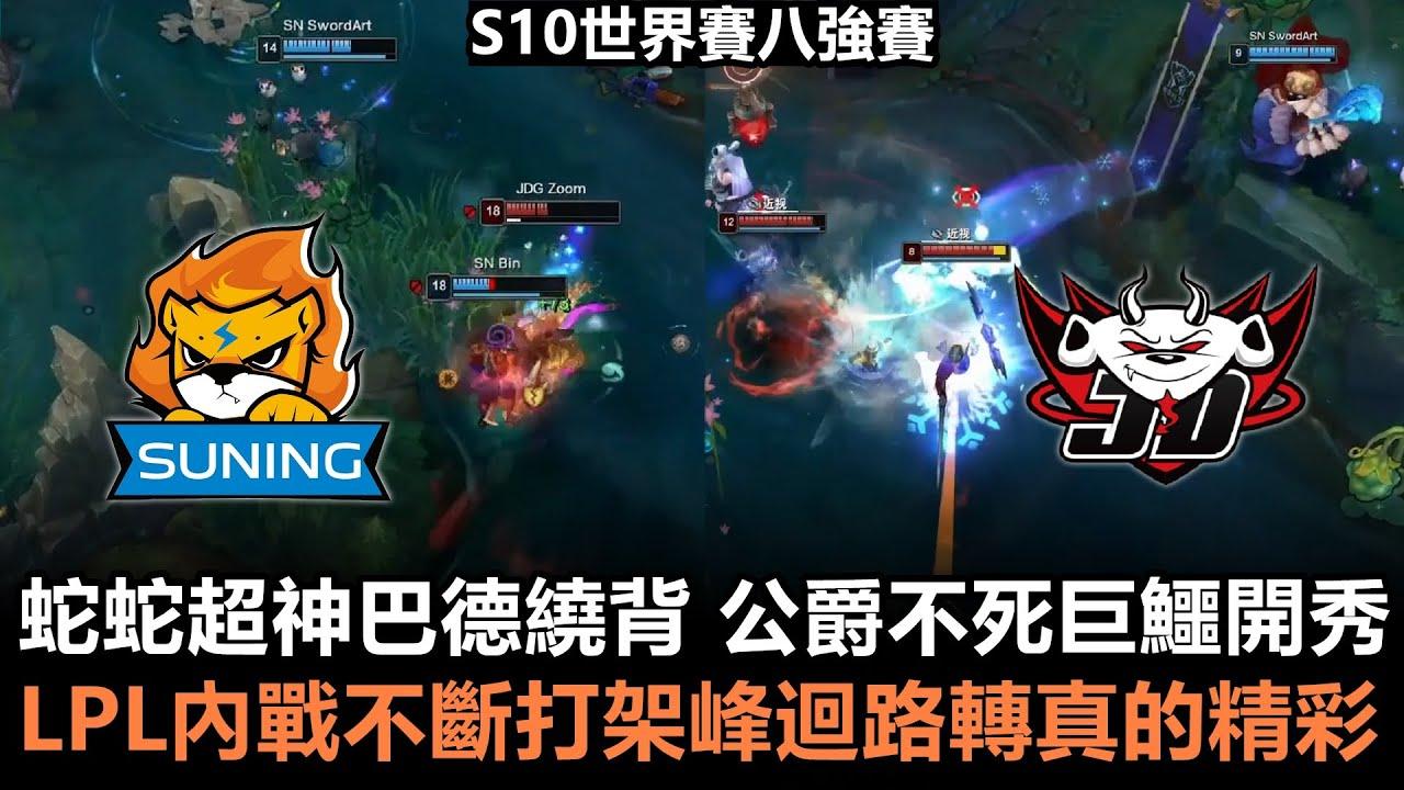 【中文解说】英雄联盟S10全球总决赛淘汰赛 SN vs JDG