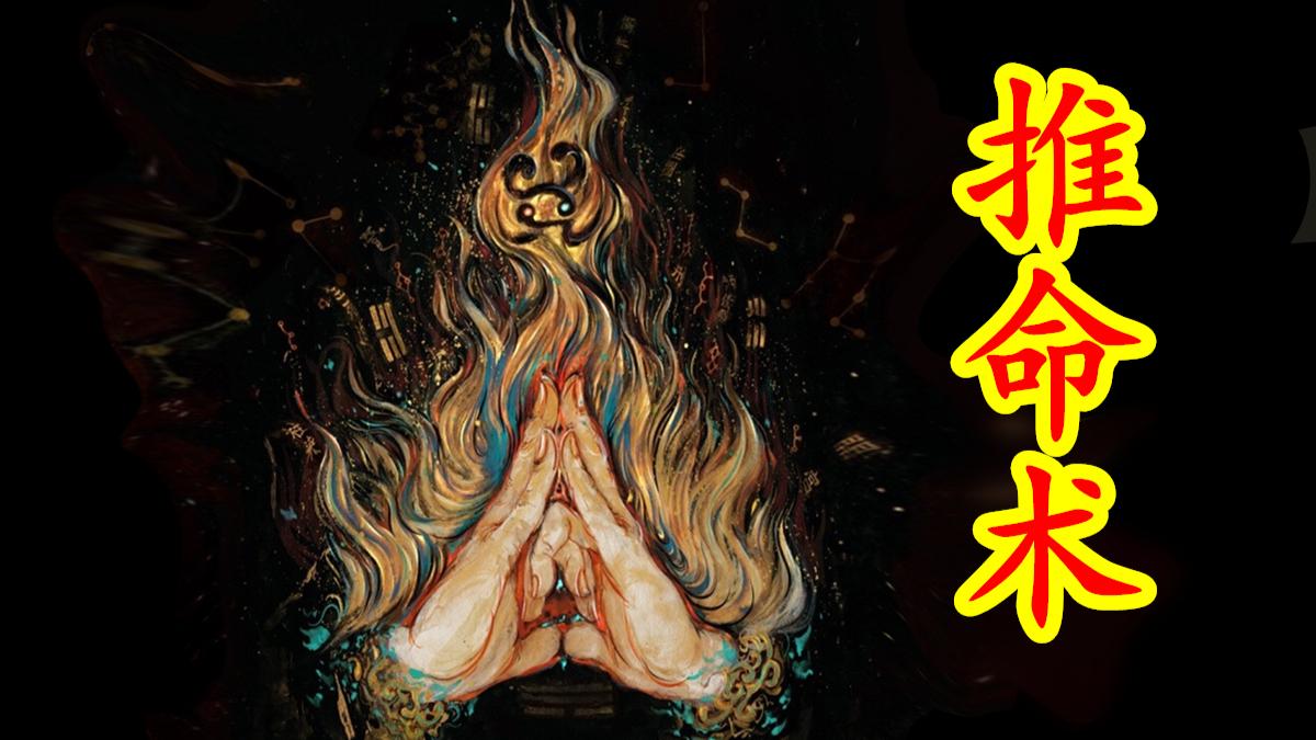【中国神话-秘术篇 第二期】测命秘术,占卜之术,相面之术。玄学五术下篇。