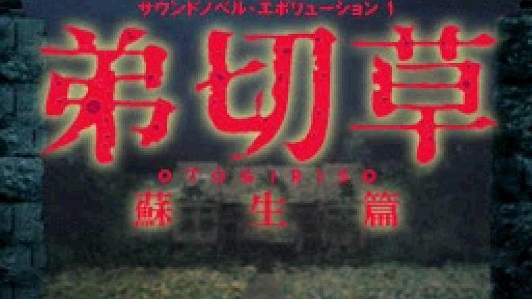 《弟切草·苏生篇》首部日式恐怖声响小说
