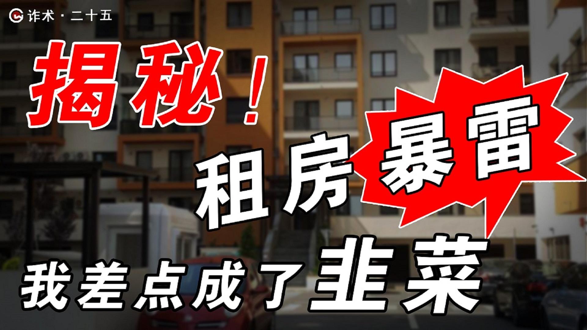 揭秘!长租公寓为何频频暴雷,年轻人进社会的第一顿毒打