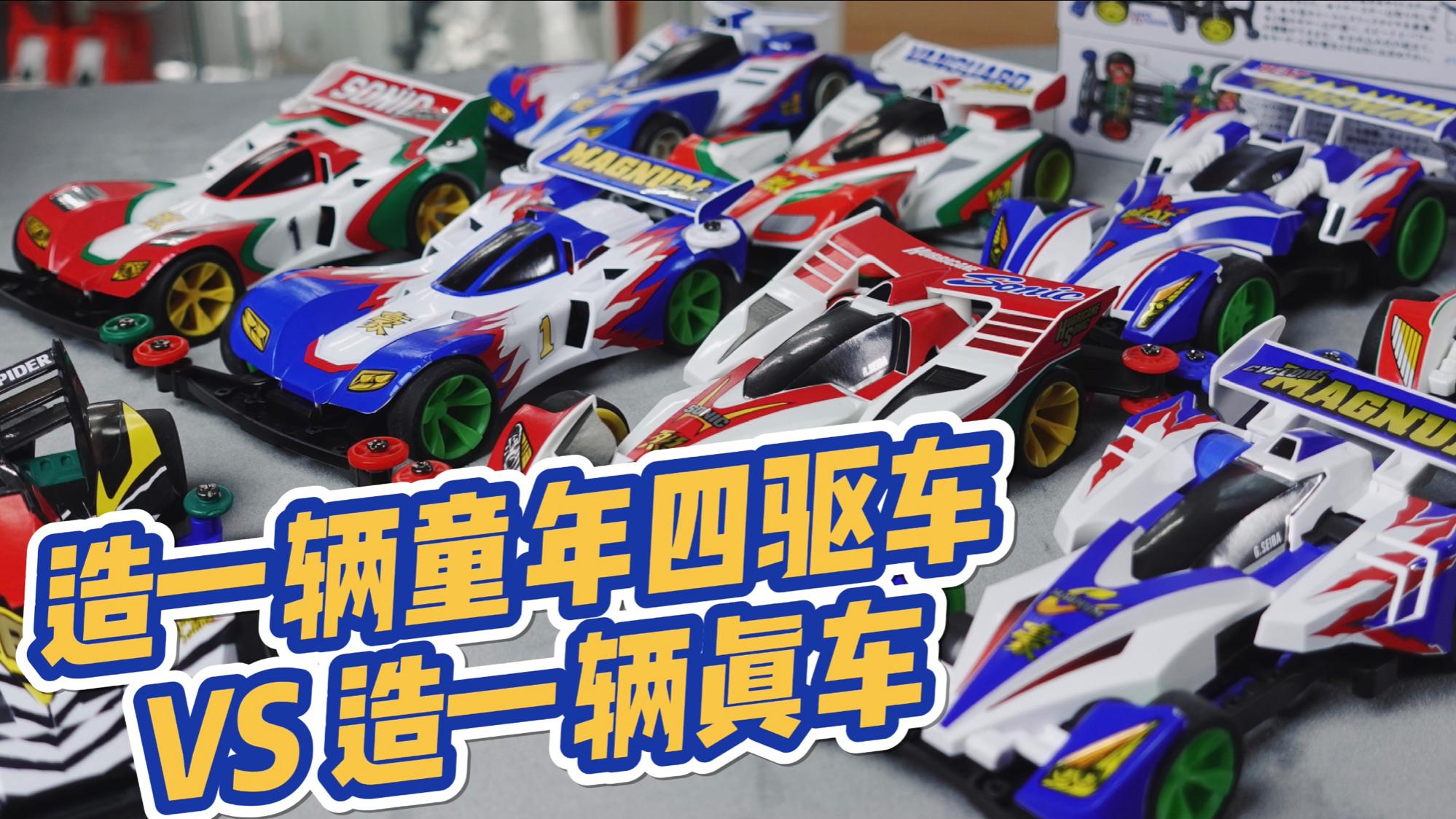 造一辆童年四驱车 VS 造一辆真车【才不是玩具呢】