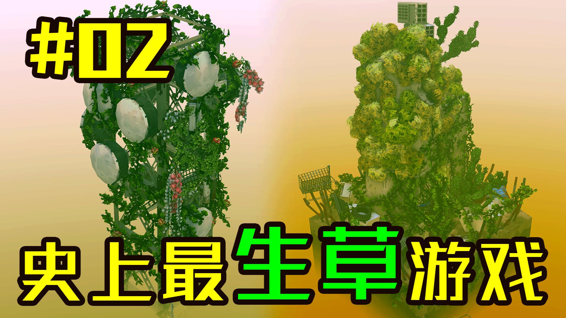 【独家】克苏鲁植物出现了!增殖速度奇快无比!《Cloud Gardens》#02【QPC】