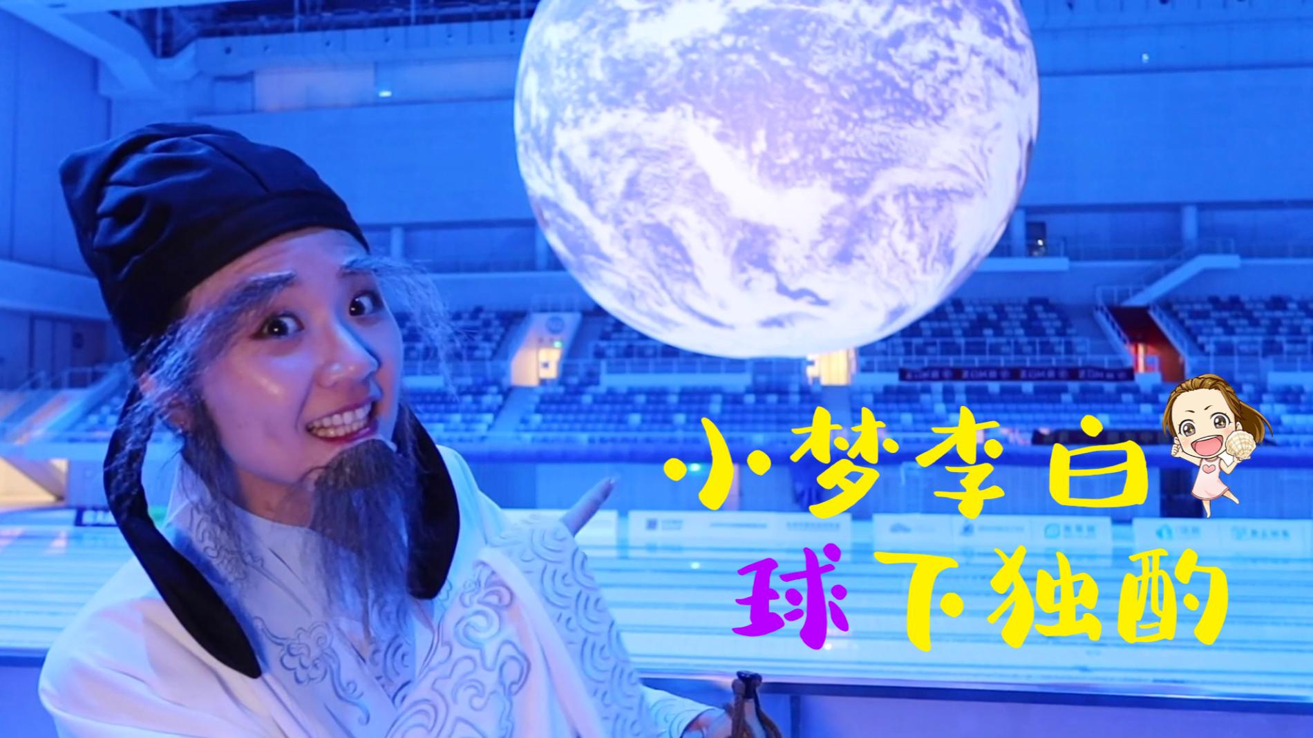 小梦帮倒忙Z!小梦李白潜入北京水立方!~举杯邀明球!~ 还要尝尝串串香和二锅头~