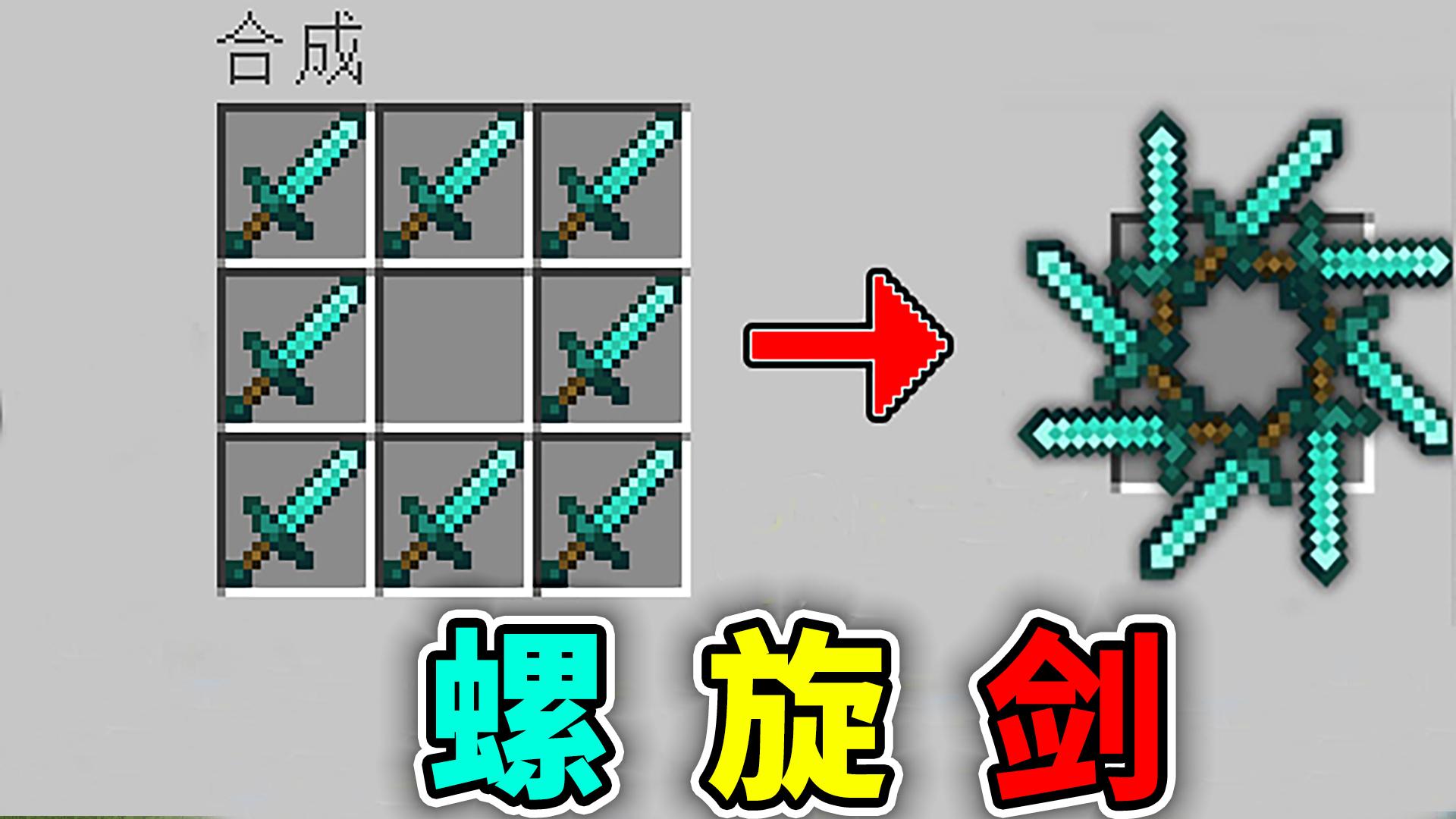 我的世界:把原版的钻石剑结合在一起?一剑就能秒杀任何怪物!