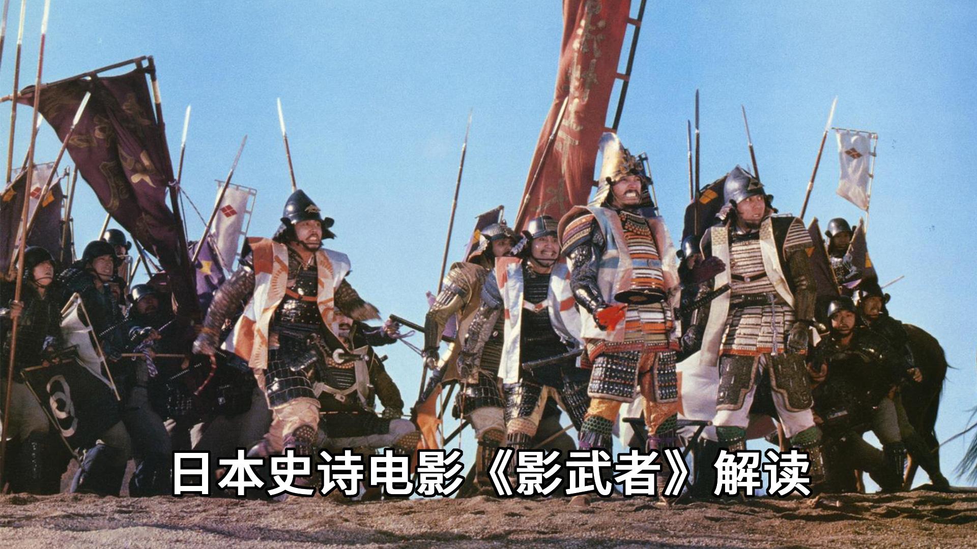 日本史诗电影的巅峰之作,名将替身悲壮的一生《影武者》解读