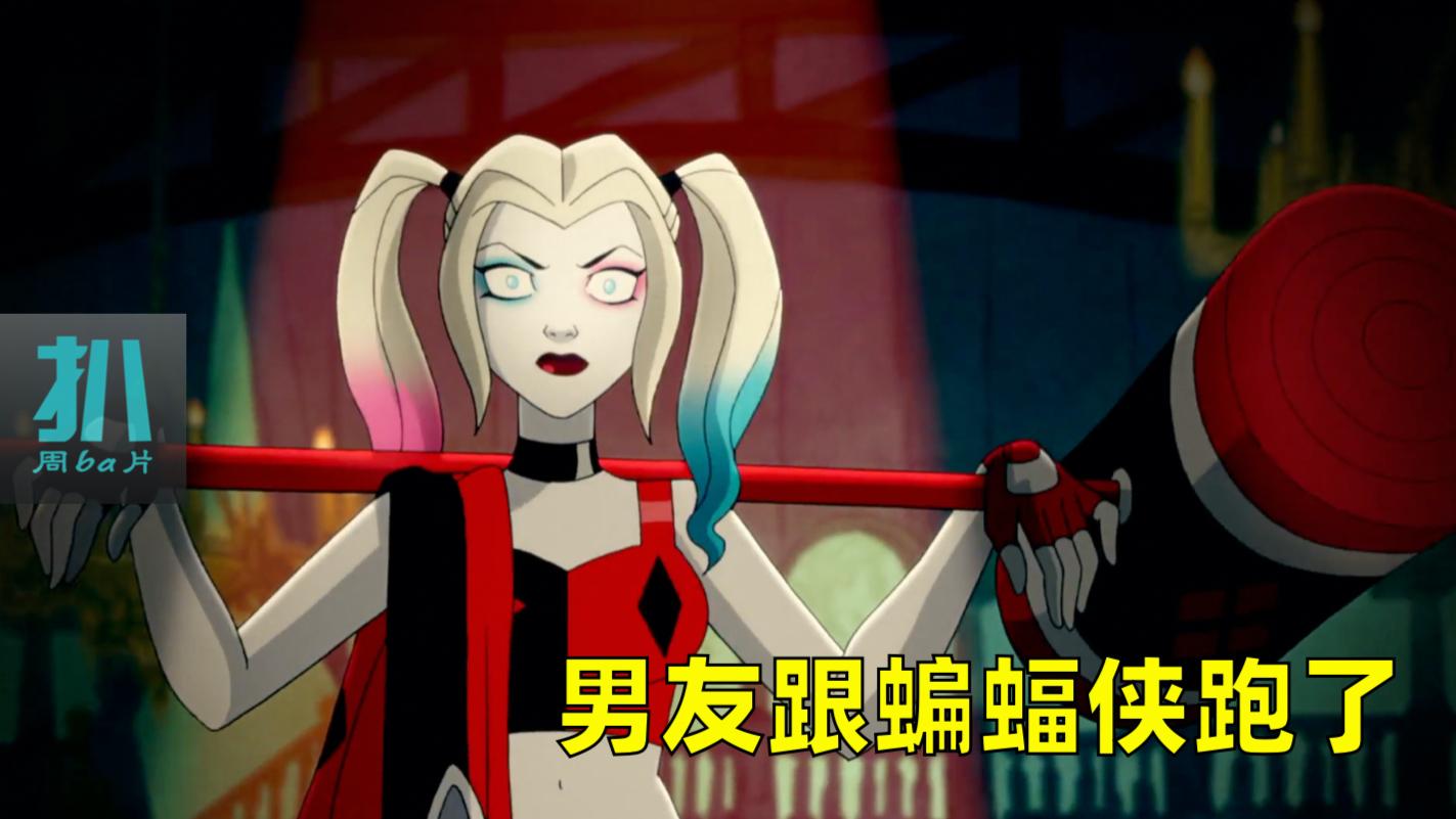 迷人的DC反派动画:小丑跟蝙蝠侠跑了,小丑女哈莉奎茵终于觉醒