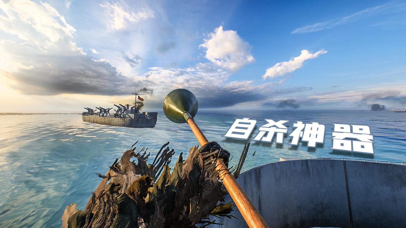 战地5 这是你见过游戏里最变态的武器,刺雷戳人