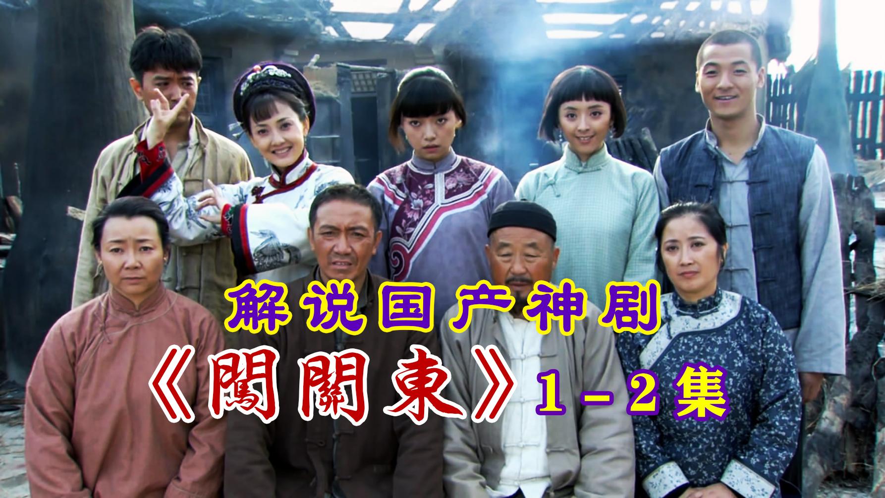 〈腹黑电影〉:解说童年神剧《闯关东》1-2集!我竟然没有注意到这里有年轻的朱亚文和宋佳!